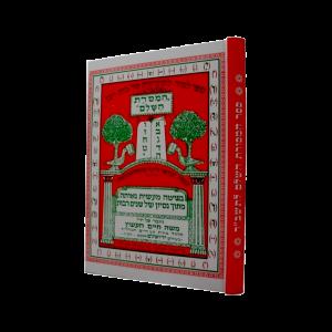 ספר מסורת