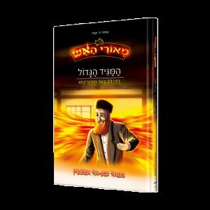 ספר המגיד הגדול