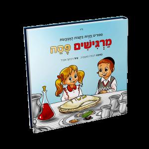 ספר לילדים יהודיים