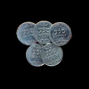 5 מטבעות מכסף אמיתי לפדיון